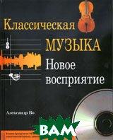 Классическая музыка + КД  Во А.  купить