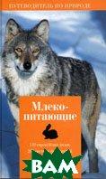 Путеводитель по природе. Млекопитающие  Райххольф Й.  купить