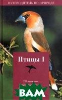 Путеводитель по природе: Птицы-1  Зауэр Ф.  купить