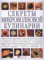 Секреты микроволновой кулинарии  Бауэн К купить