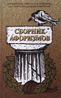 Сборник афоризмов  Андреев Д.П. купить