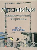 ХРОНИКИ современной Украины. Том 1. 1993-1994   купить
