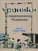 ХРОНИКИ современной Украины. Том 2. 1995-1996   купить