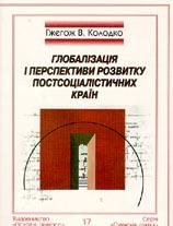 Глобалізація і перспективи розвитку постсоціалістичних країн  Колодко, Гжегож В. купить