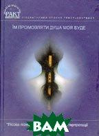 Їм  промовляти душа моя буде: «Лісова  пісня» Лесі Українки та її інтерпретаці  Упоряд. В. Агеєва купить