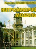 Хитромудрий   модуль  Апостолова Галина купить