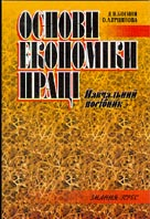 Основи економіки праці Навчальний  посібник  Богиня Д.П., Грішнова О.А. купить