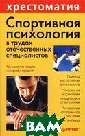 Спортивная психология в трудах отечественных специалистов  Волков купить