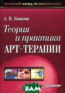 Теория и практика арт-терапии   Копытин А. И. купить