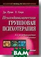 Психодинамическая групповая психотерапия  Стоун У., Рутан Дж. купить