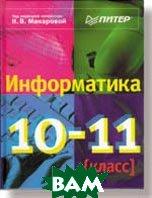 Информатика. 10–11 класс   Макарова Н. В. купить