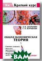 Общая экономическая теория. Краткий курс  Добрынин А. И., Журавлева Г. П. купить