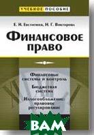 Финансовое право. Учебное пособие  Е. Евстигнеев, Н. Викторова купить
