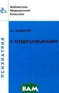 Психиатрия о псевдогаллюцинациях  В. Х. Кандинский  купить