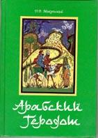 Арабский Геродот  Микульский Д.В. купить