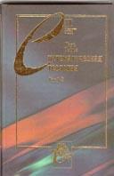 Систематическая теология. Том 1-2. Серия `Книга света`  Пауль Тиллих купить
