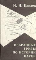 Избранные труды по истории науки  Канаев И. купить