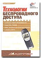 Технологии беспроводного доступа. Справочник  Русеев Д.С. купить