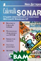 Cakewalk SONAR ������ ����������� � ������� Windows XP  �������� �. ������