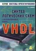 Синтез логических схем с использованием языка VHDL    П. Н. Бибило купить
