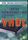 ������ ���������� ���� � �������������� ����� VHDL    �. �. ������ ������