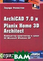 ArchiCAD 7.0 � Planix Home 3D Architect. ���������-���������� � ����� ������������ ������� Microsoft Windows XP �����: ������ ����������� ������������  �������� �. ������