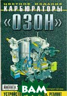 Карбюраторы `Озон`. Цветное издание. Устройство, регулировка, ремонт   купить