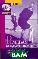Речевая коммуникация: Учебное пособие для университетов и институтов   Клюев  В. купить