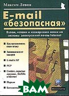 E- mail `безопасная`  Левин М. купить