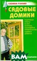Садовые домики Серия: Своими руками  М. Кондрашова купить