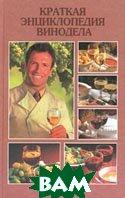 Краткая энциклопедия винодела   купить