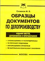 Образцы документов по делопроизводству Руководство к составлению 10 -е издание  Стенюков М.В. купить