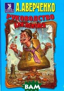 Руководство для лентяев  Аверченко А. купить