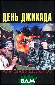 День Джихада  Щелоков А. купить