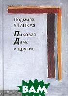 Пиковая Дама и другие  Улицкая Л.Е. купить