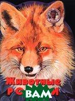 Животные России Серия: Библиотека профессора Флинта  Флинт В.  купить