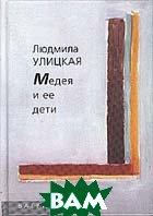 Медея и ее дети  Улицкая Л.Е.  купить