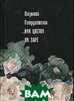 ...Как цветок на заре  Петрушевская Л.С. купить
