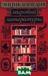 Энциклопедия мировой литературы   купить