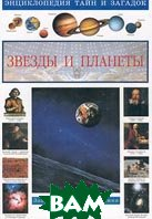 Звезды и планеты  Виктор Калашников  купить