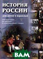 История России для детей и взрослых  Владимир Соловьев  купить