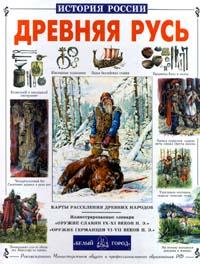 Древняя Русь  С. Перевезенцев купить