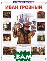 Иван Грозный  С. Перевезенцев купить