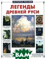 Легенды Древней Руси  Виктор Калашников  купить