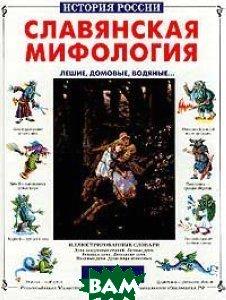 Славянская мифология. Лешие, домовые, водяные...  Виктор Калашников  купить