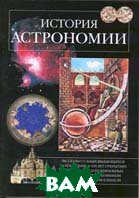 История астрономии   С. Дубкова купить