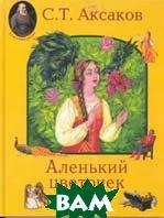 Аленький цветочек / Сказка ключницы Пелагеи /   С. Т. Аксаков купить