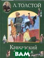 Кавказский пленник   Л. Н. Толстой купить