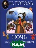 Ночь перед Рождеством  Н. Гоголь  купить