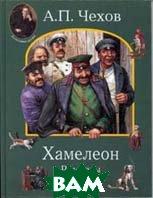 Хамелеон / Рассказы /   А. П. Чехов купить